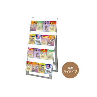 パンフレットケース450×4段(両面ハイタイプ)・カタログスタンド