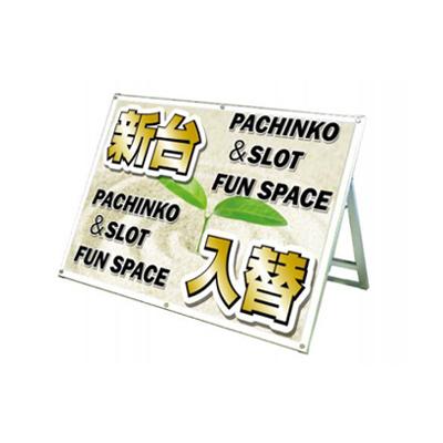 ポスター用スタンド看板 (片面・B0横・ホワイト)・ポスタースタンド・ポスターフレーム・ポスターパネル