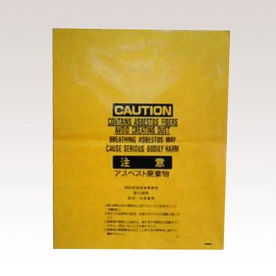 ポリ袋 (黄色) 850×1280mm (50枚) アスベスト廃棄として使用可(2枚重ねで使用)・厚み0.15mm
