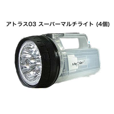 アトラス03 スーパーマルチライト (4個)