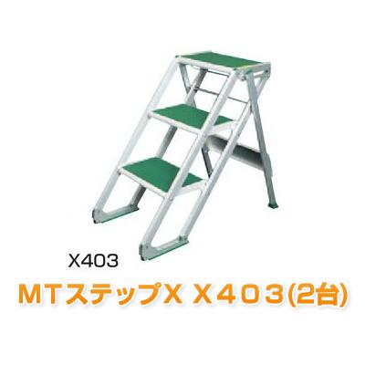 MTステップX X403(2台) 脚立・ハシゴ