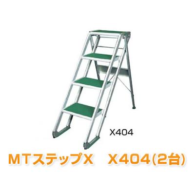 MTステップX X404(2台) 脚立・ハシゴ