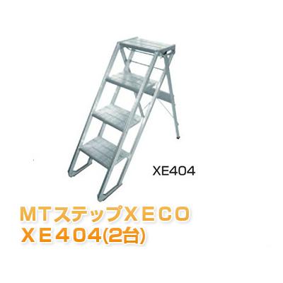 MTステップXECO XE404(2台) 脚立・ハシゴ