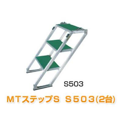 全国宅配無料  MTステップS S503(2台) 脚立・ハシゴ:資材PLAZA-DIY・工具
