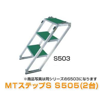 MTステッフS S505(2台) 脚立・ハシゴ