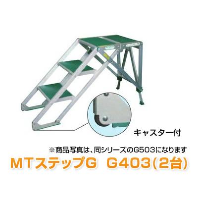 MTステップG G403(2台) 脚立・ハシゴ