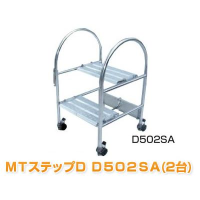 MTステップD D502SA(2台) 脚立・ハシゴ