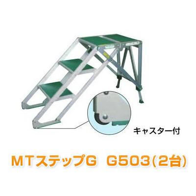 MTステップG G503(2台) 脚立・ハシゴ