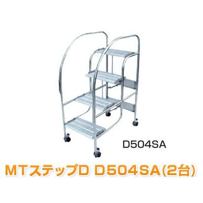 MTステップD D504SA(2台) 脚立・ハシゴ