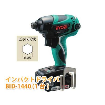 インパクトドライバー BID-1440 (1台) LEDライト付 ワンタッチビット装着 真芯打撃構造 無段変速 電動工具 DIY