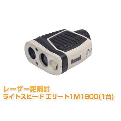 レーザー距離計 レーザー距離計 レーザー距離計 ライトスピード エリート1M1600(1台) 距離測定器 eeb