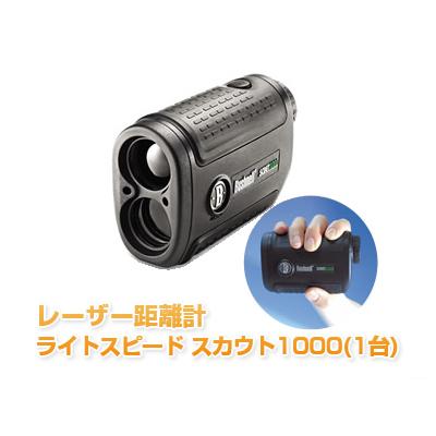レーザー距離計 ライトスピード スカウト1000 (1台) 距離測定器
