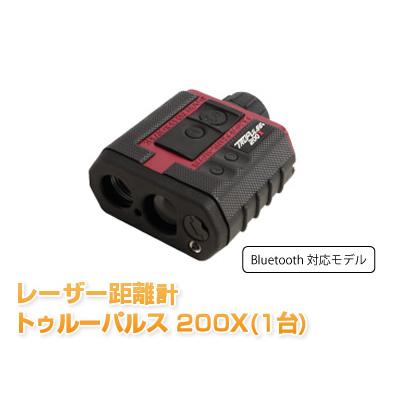 レーザー距離計 トゥルーパルス 200X(1台)距離測定器