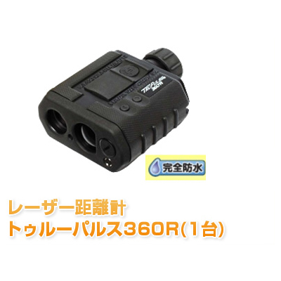 レーザー距離計 トゥルーパルス 360R(1台)距離測定器