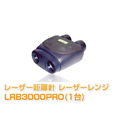 レーザー距離計 レーザーレンジ LRB3000PRO(1台)距離測定器