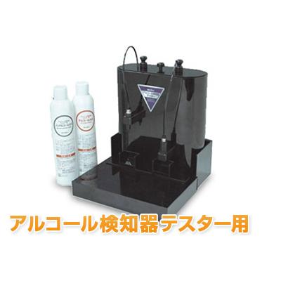 アルコール検知器テスター用アルコールガス(6個)