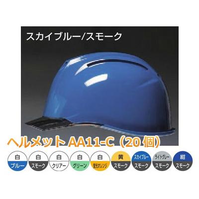 ヘルメット AA11-C 通気口無 (20個) 保護用品 安全 防災用 工事用 作業用 倉庫作業用 建築現場用 災害時用 飛来落下用 墜落時保護用 など