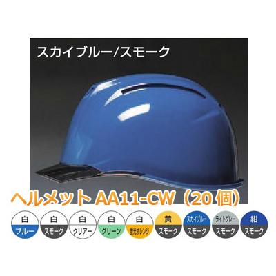 ヘルメット AA11-CW 通気孔有 (20個) 保護用品 安全 防災用 工事用 作業用 倉庫作業用 建築現場用 災害時用 飛来落下用 墜落時保護用 など