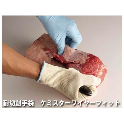 耐切創手袋 ケミスターワイヤーフィット (10双入り) サイズ:S~L