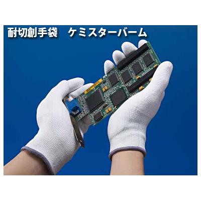 耐切創手袋 ケミスターバーム (10双入り) サイズ:S~L