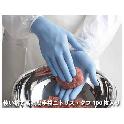 使い捨て 高強度手袋 ニトリス・タフ 100枚入り (20函) サイズ:S~L