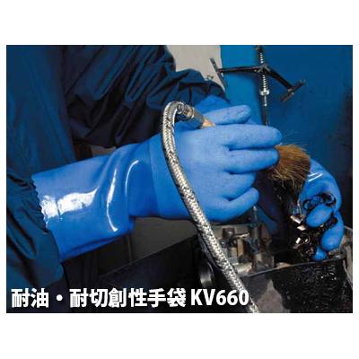 耐油・耐切創性 手袋 KV660 (10双入り) サイズ:M~LL