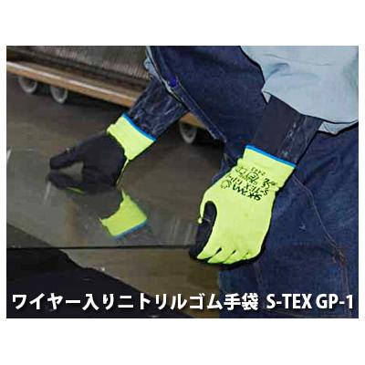 ワイヤー入り ニトリルゴム手袋 S-TEX GP-1 (10双入り) サイズ:S~L