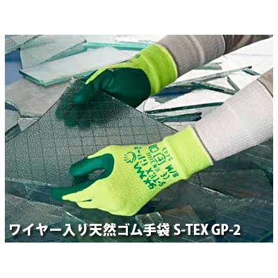 ワイヤー入り 天然ゴム手袋 S-TEX GP-2 (10双入り) サイズ:S~L