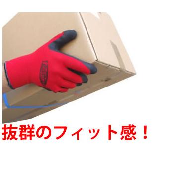 物流用手袋・サイズM(50双)・タフレッド・アトム