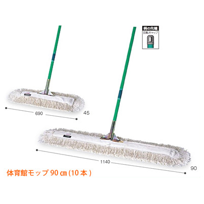 体育館モップ 90cm (10本) 掃除 清掃 体育館用