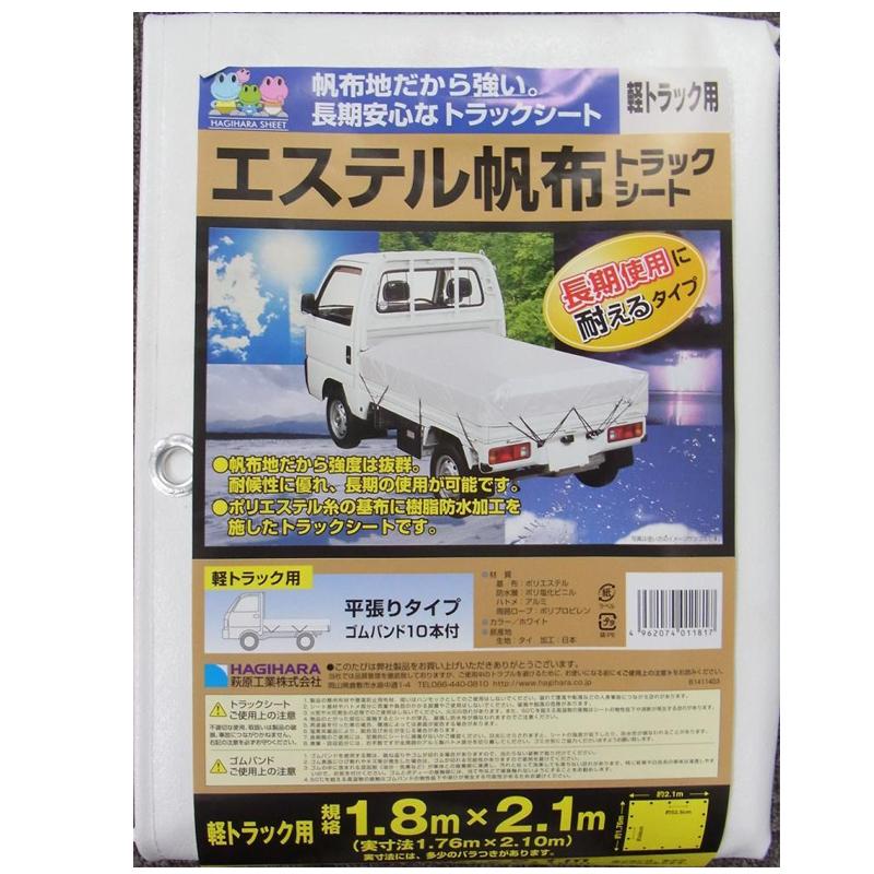 エステル帆布トラックシート 1号ホワイト 1.8×2.1m (10枚)