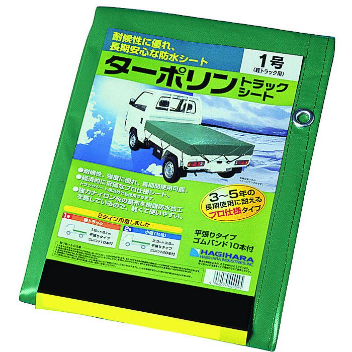 ターポリントラックシート 1号 シルバー/オレンジ 1.8×2.1m (14枚)