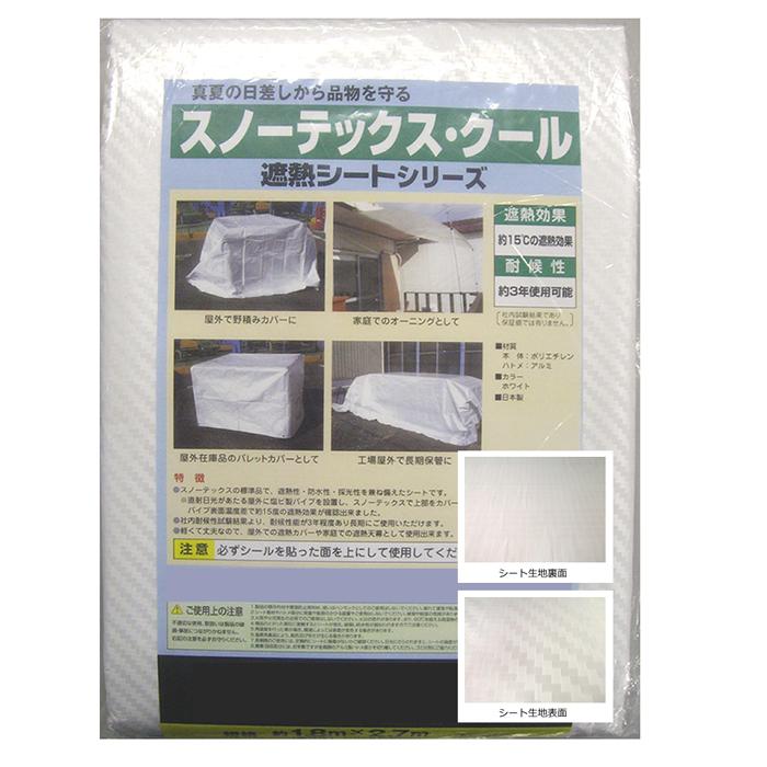 遮熱シート スノーテックス・クール 1.8×1.8m(24枚)