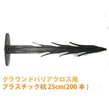 グラウンドバリアクロス用 プラスチック杭 25cm(200本)
