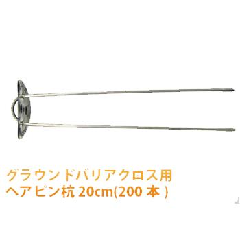 グラウンドバリアクロス用 ヘアピン杭 20cm(200本)