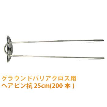 グラウンドバリアクロス用 ヘアピン杭 25cm (200本)