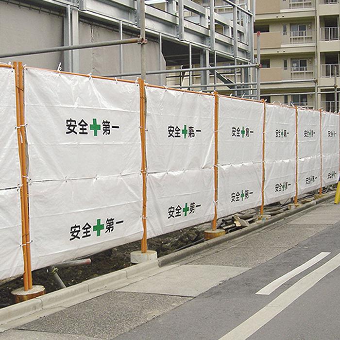 フェンスシート 目隠しシート 安全第一 0.9×1.7m (50枚) 工事用フェンスの目隠し用に!(安全第一)