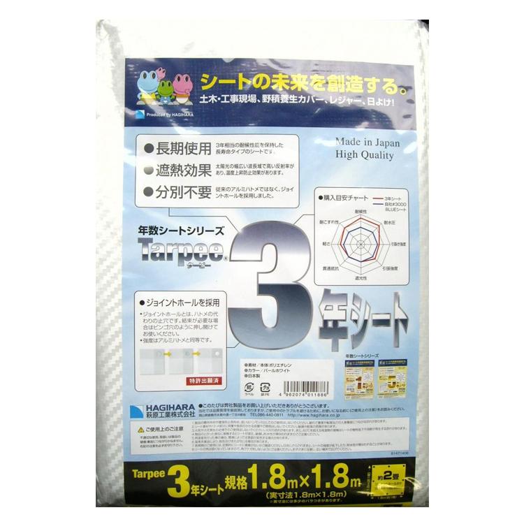 3年シート パールホワイト 2.7×3.6m (12枚)