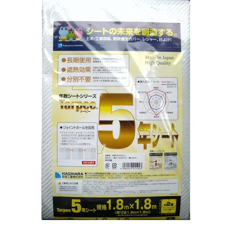 5年シート ホワイト/シルバー 3.6×5.4m (6枚)
