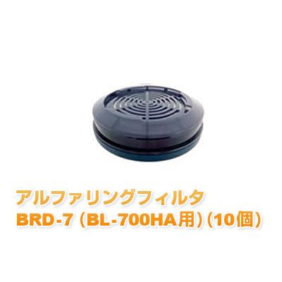 アルファリングフィルタ BRD-7 (BL-700HA用) (10個)