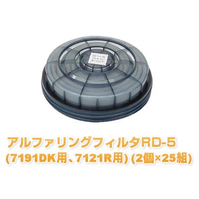 アルファリングフィルタ RD-5 (7191DK用 ,7121R用) (2個×25組)