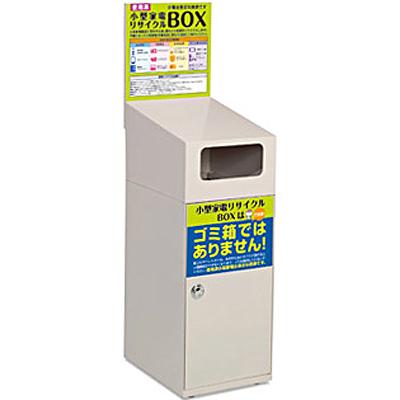 小型家電リサイクルボックス 【受注生産】 W350×D477×H1294mm (1個) 資源回収 小型家電製品回収