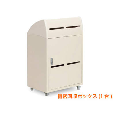 機密回収ボックス カギ付 (1台) 機密古紙回収 雑誌回収