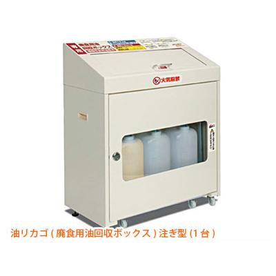 油リカゴ (廃食用油回収ボックス) 注ぎ型 (1台)