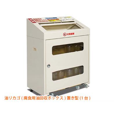油リカゴ (廃食用油回収ボックス) 置き型 (1台)