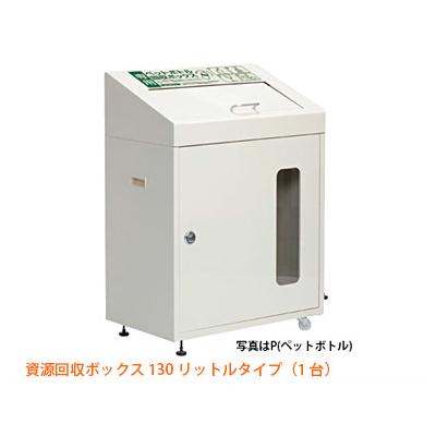 資源回収ボックス 130リットルタイプ (1台) ペットボトル用 / 牛乳パック用 /食品トレー用