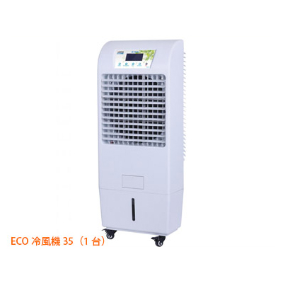 ECO冷風機 35 (1台)