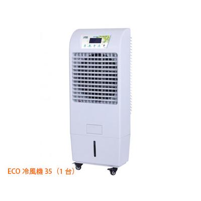 ECO冷風機35(1台)【HLS_DU】
