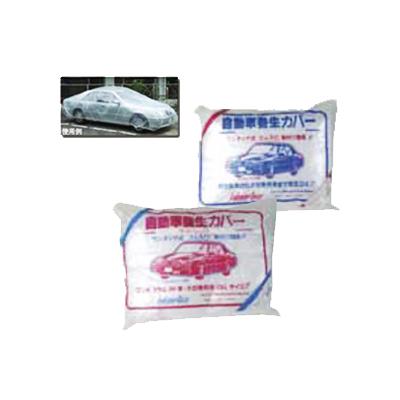 不織布自動車養生カバー L(20枚)・乗用車用・防水