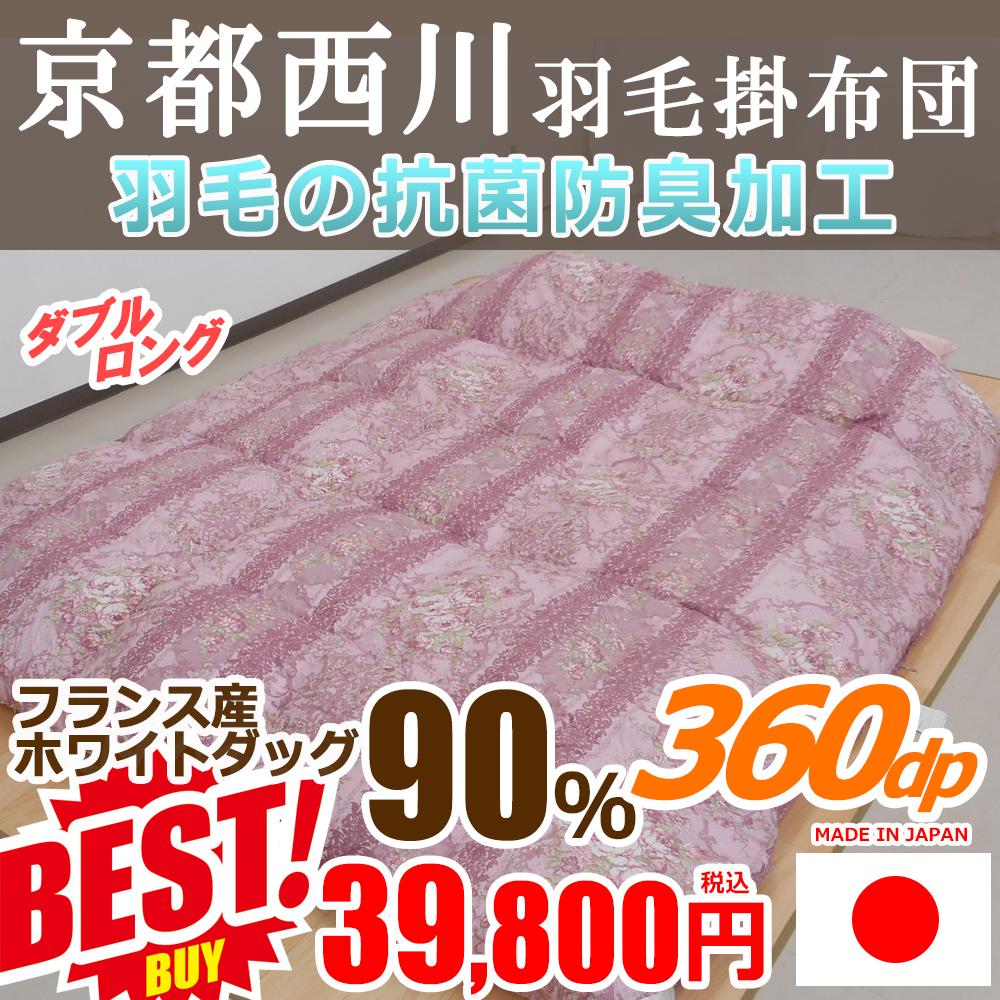 羽毛布団 ふとん ダブル 布団 掛布団 京都西川 360DP日本製 収納袋